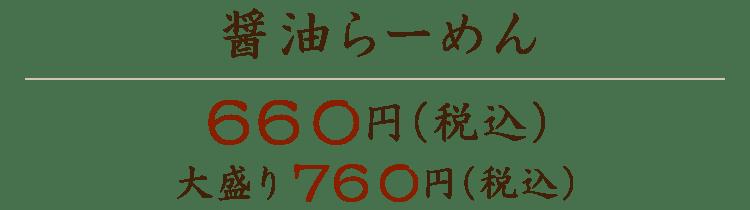 醤油らーめん 660円(税込) 大盛り760円(税込)