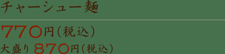 チャーシュー麺 770円(税込) 大盛り870円(税込)
