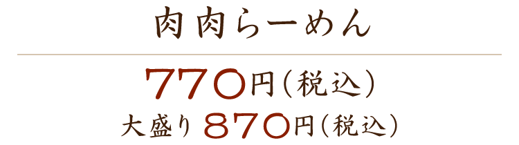 肉肉らーめん 770円(税込) 大盛り870円(税込)