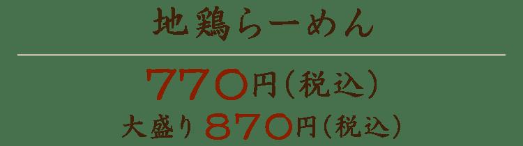 地鶏らーめん 770円(税込) 大盛り870円(税込)