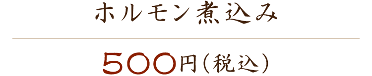 ホルモン煮込み 500円(税込)