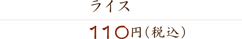 ライス 110円(税込)