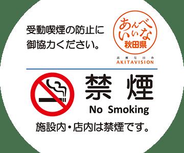 施設内・店内は禁煙です。